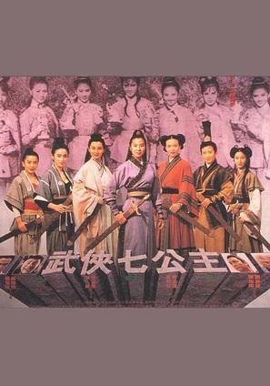 Seven Maidens
