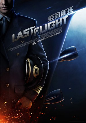 Last Flight - Chinese Movie Poster (thumbnail)