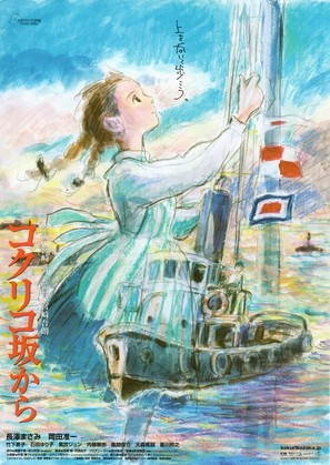 Kokuriko zaka kara - Japanese Movie Poster (thumbnail)