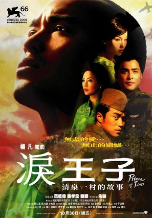Prince of Tears - Taiwanese Movie Poster (thumbnail)