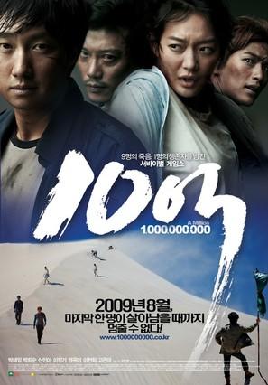 A Million - South Korean Movie Poster (thumbnail)