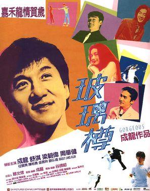 Boh lei chun - Hong Kong Movie Poster (thumbnail)