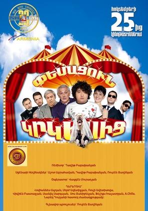 Pesacun Krkesic - Armenian Movie Poster (thumbnail)