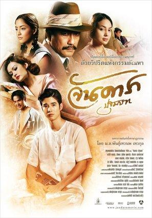 Jan Dara pathommabot - Thai Movie Poster (thumbnail)