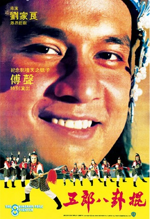 Wu Lang ba gua gun - Chinese Movie Poster (thumbnail)