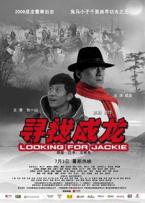 Xun zhao Cheng Long - Chinese Movie Poster (thumbnail)