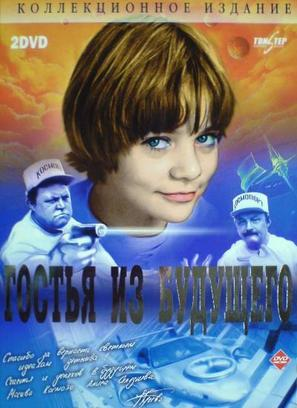 """Gostya iz budushchego"" - Russian DVD movie cover (thumbnail)"