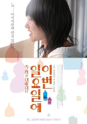 Kondo no nichiyôbi ni - South Korean Movie Poster (thumbnail)
