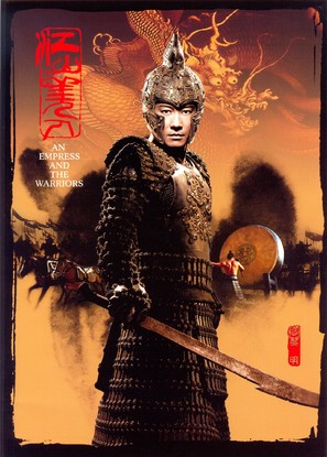 An Empress and the Warriors - Taiwanese poster (thumbnail)