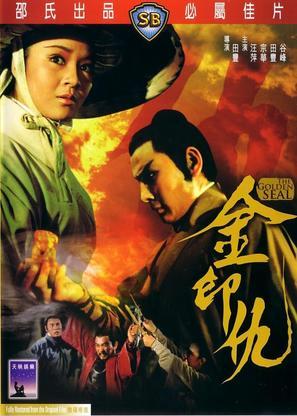 Jin yin chou - Hong Kong Movie Cover (thumbnail)