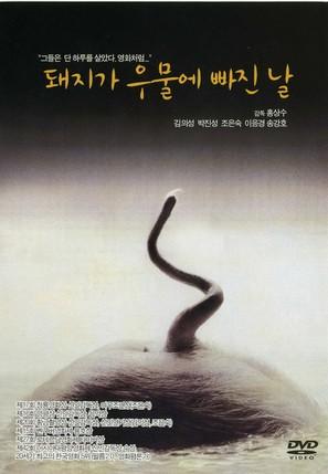 Daijiga umule pajinnal - South Korean Movie Cover (thumbnail)