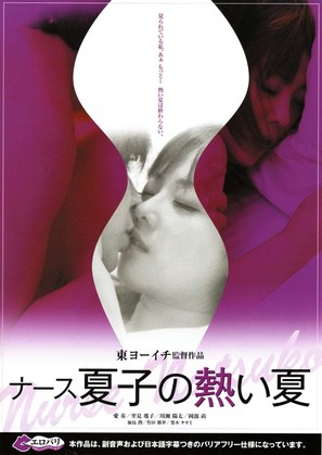 Nâsu natsuko no atsui natsu - Japanese Movie Poster (thumbnail)