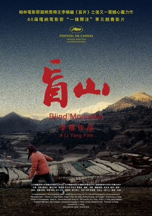Mang shan - Chinese Movie Poster (thumbnail)
