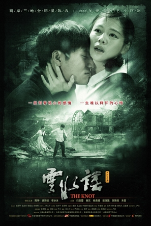 Yun shui yao - Chinese Movie Poster (thumbnail)