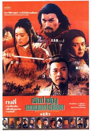 Xi chu bawang - Thai Movie Poster (thumbnail)