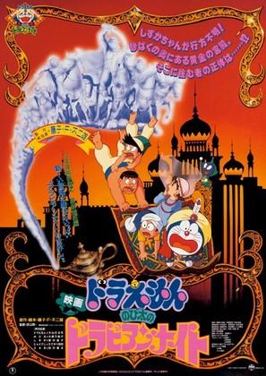 Doraemon: Nobita no Dorabian Naito