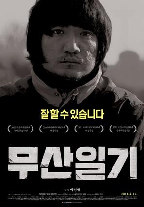 Musanilgi - South Korean Movie Poster (thumbnail)