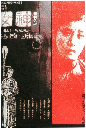 Shen nu - Chinese Movie Poster (thumbnail)