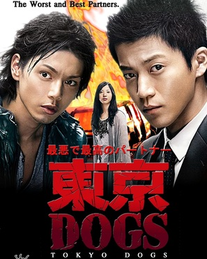 """Tôkyô Dogs"" - Japanese Movie Cover (thumbnail)"