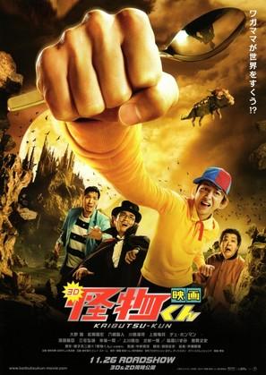 Kaibutsu-kun - Japanese Movie Poster (thumbnail)