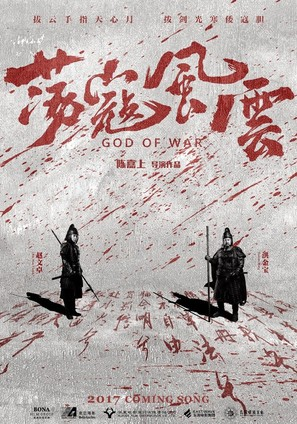 God of War - Chinese Movie Poster (thumbnail)