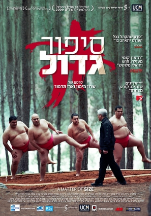 A Matter of Size - Israeli Movie Poster (thumbnail)