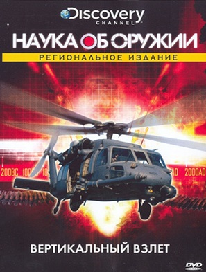 """""""Weaponology"""" - Russian DVD movie cover (thumbnail)"""