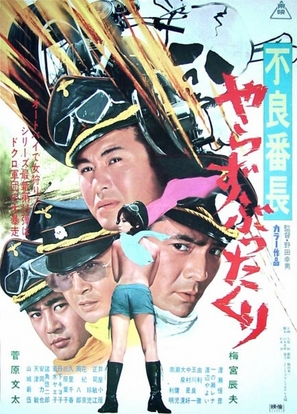 Furyo bancho yarazu buttakuri - Japanese Movie Poster (thumbnail)