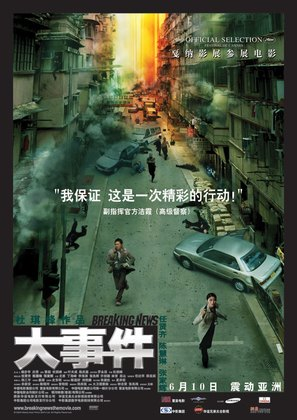 Breaking News - Chinese Movie Poster (thumbnail)