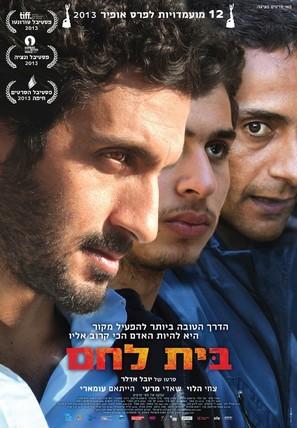Bethlehem - Israeli Movie Poster (thumbnail)