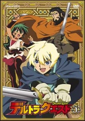 """Derutora kuesuto"" - Japanese Movie Cover (thumbnail)"