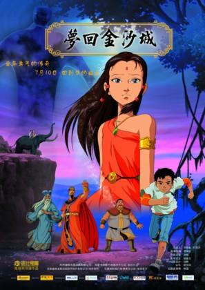 Meng hui jin sha cheng - Chinese Movie Poster (thumbnail)