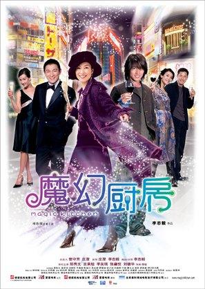 Moh waan chue fong - Hong Kong poster (thumbnail)