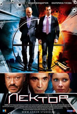 """""""Lektor"""" - Russian Movie Poster (thumbnail)"""