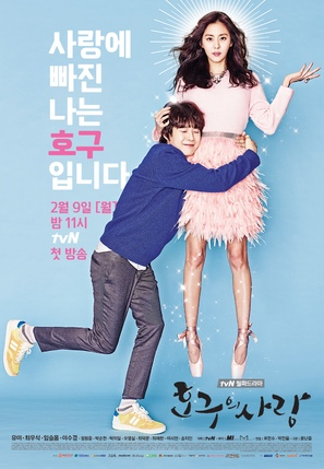 """Hogu-ui Sarang"" - South Korean Movie Poster (thumbnail)"