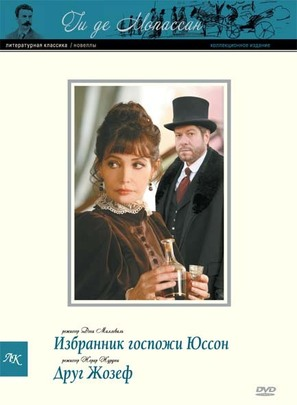 """Chez Maupassant"" - Russian Movie Cover (thumbnail)"