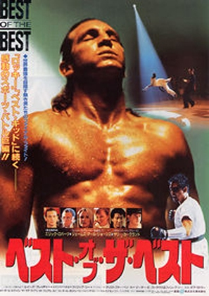 Best of the Best - Japanese Movie Poster (thumbnail)