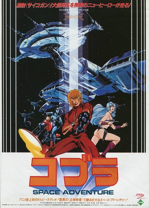 Space Adventure Cobra - Japanese Movie Poster (thumbnail)