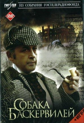 Priklyucheniya Sherloka Kholmsa i doktora Vatsona: Sobaka Baskerviley - Russian DVD cover (thumbnail)