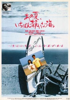 Ano natsu, ichiban shizukana umi - Japanese Movie Poster (thumbnail)