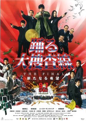 Odoru Daisôsasen the Final: Aratanaru kibô - Japanese Movie Poster (thumbnail)