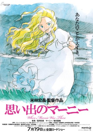 Omoide no Mânî - Japanese Movie Poster (thumbnail)