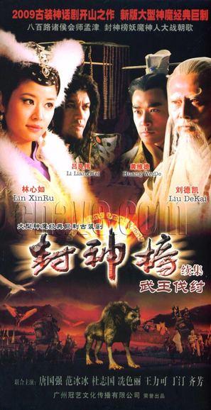"""""""Feng shen bang 2"""" - Chinese Movie Poster (thumbnail)"""