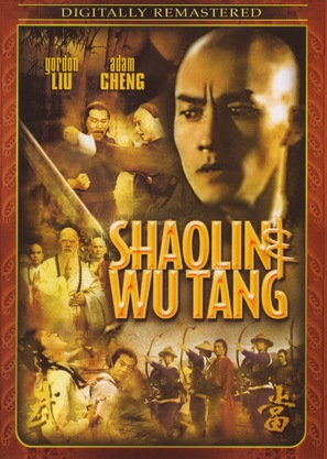 Shao Lin yu Wu Dang - Movie Cover (thumbnail)