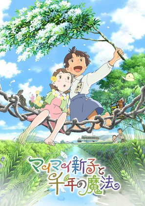 Mai Mai Miracle - Japanese Movie Poster (thumbnail)