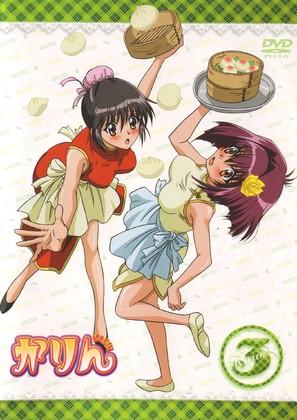 """Karin"" - Japanese DVD movie cover (thumbnail)"