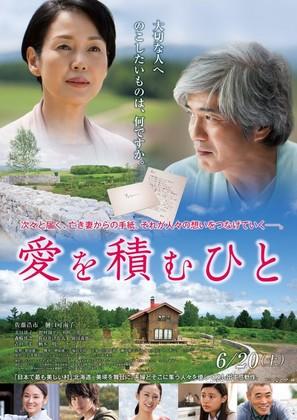 Ai wo tsumu hito - Japanese Movie Poster (thumbnail)