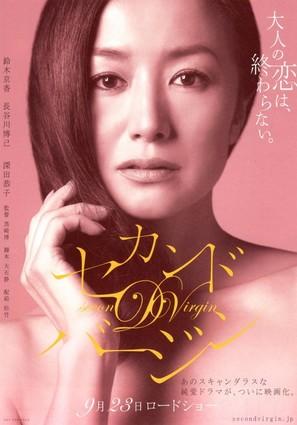 Sekando bâjin - Japanese Movie Poster (thumbnail)
