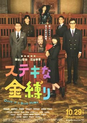 Sutekina kanashibari - Japanese Movie Poster (thumbnail)