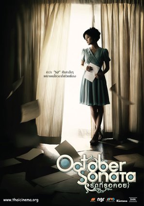 October Sonata - Thai Movie Poster (thumbnail)